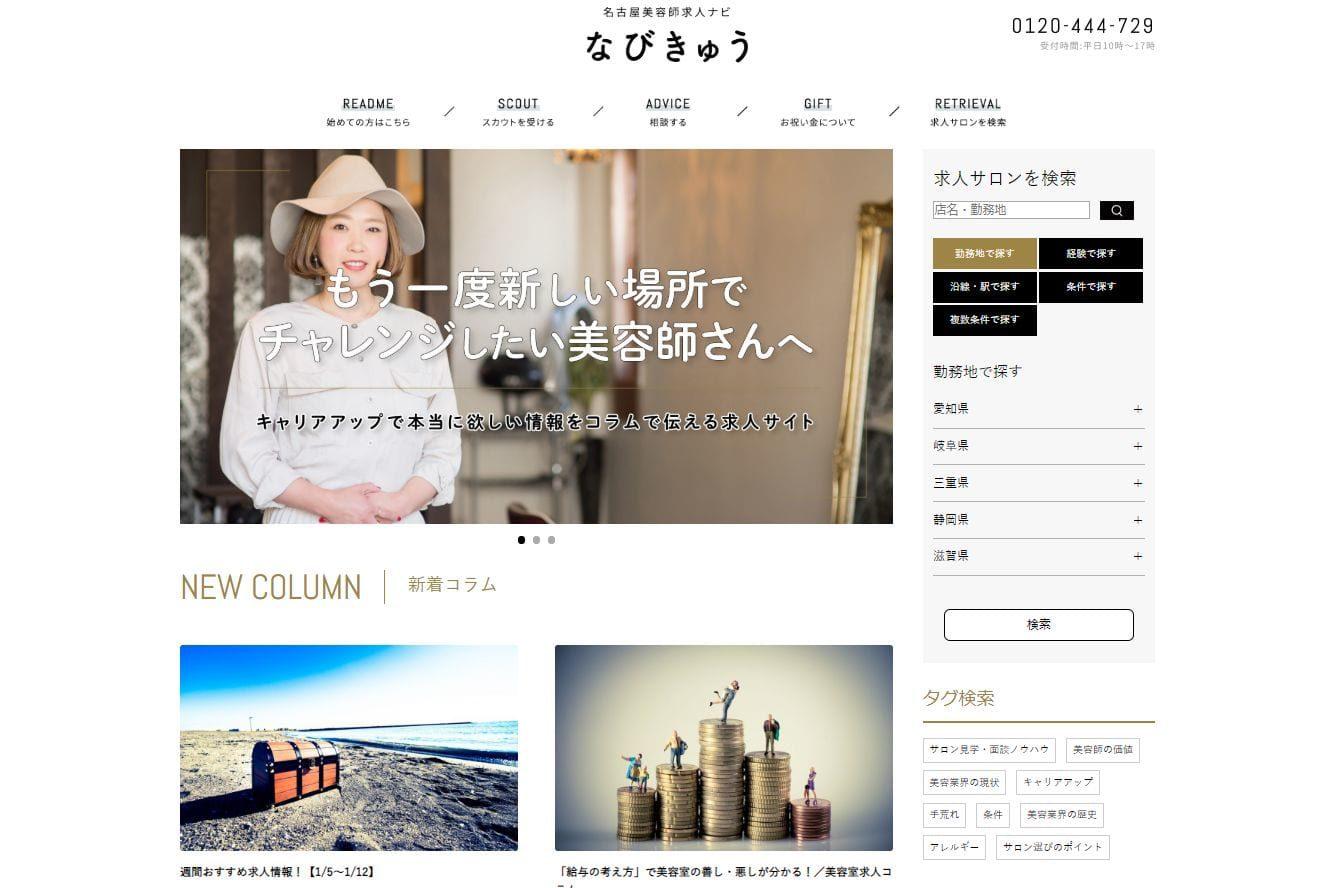 東海3県 美容院求人サイト なびきゅう様  /ブランドマネージャー キュレート制作事例