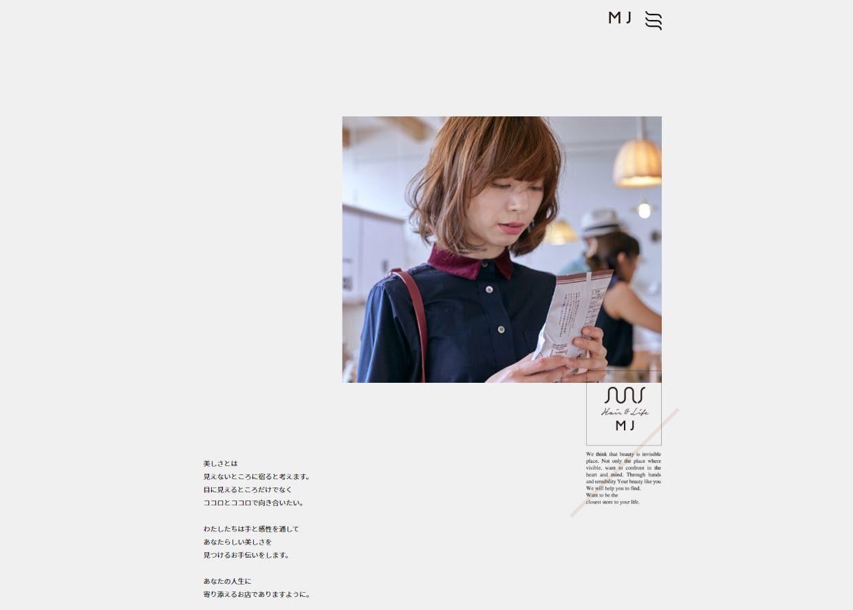 愛知県岡崎市 MJ様 オフィシャルサイト /ブランドマネージャー キュレート制作事例