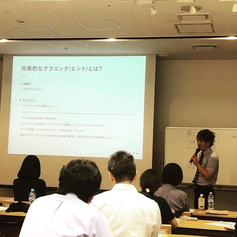 株式会社ブレイクスルー様主催セミナーにて講師発壇