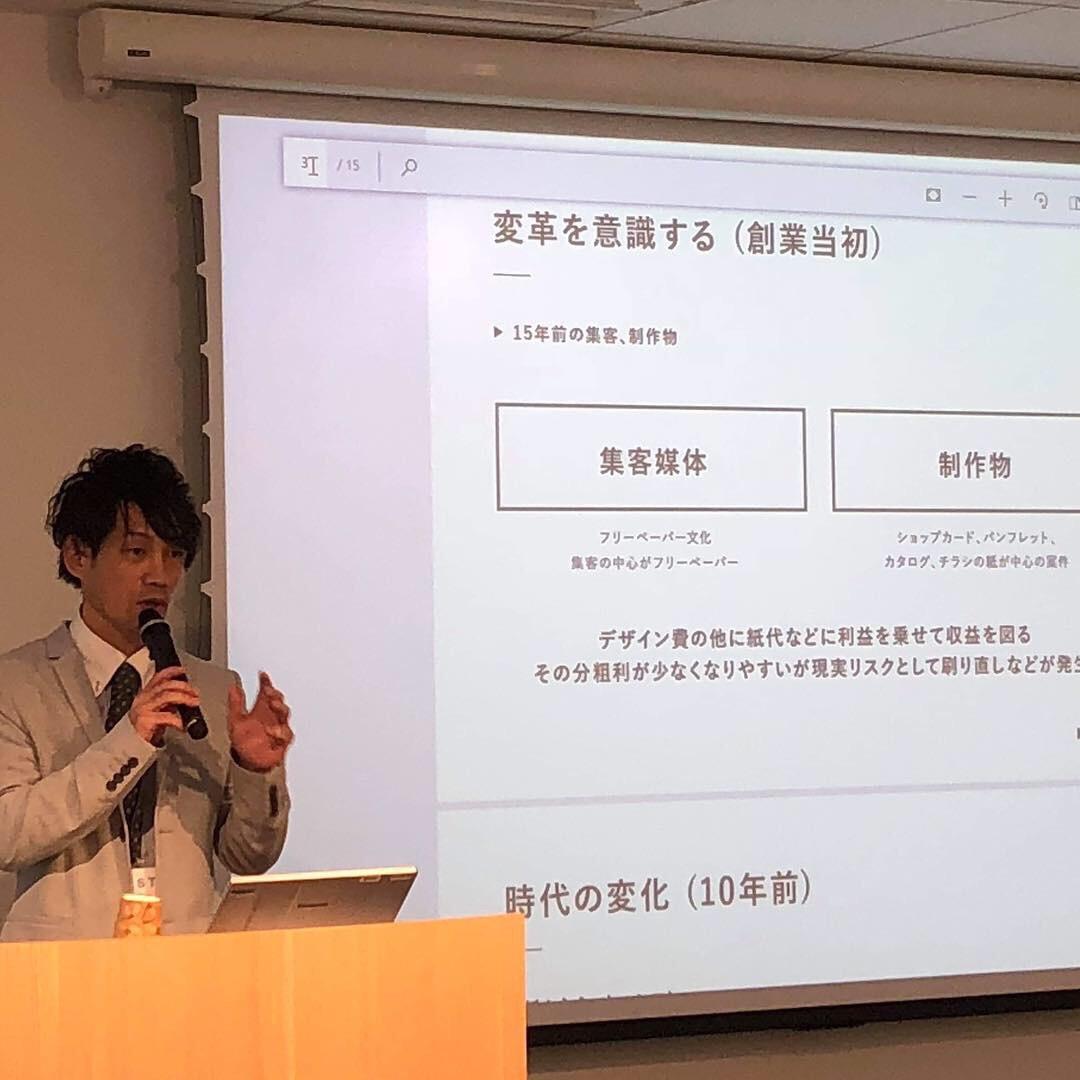 ブランディングセミナー at 船井総研 「脱.価格競争」