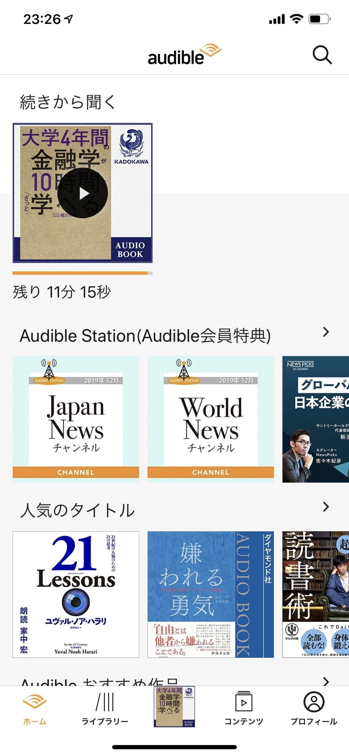 話題のオーディオブック Audibleとは!?