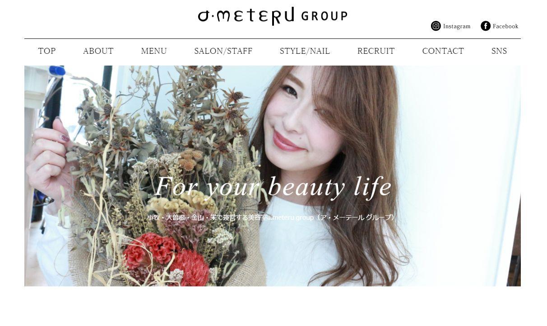 小牧市美容院 ア・メーテール様 GroupWebサイト構築 /ブランドマネージャー キュレート制作事例