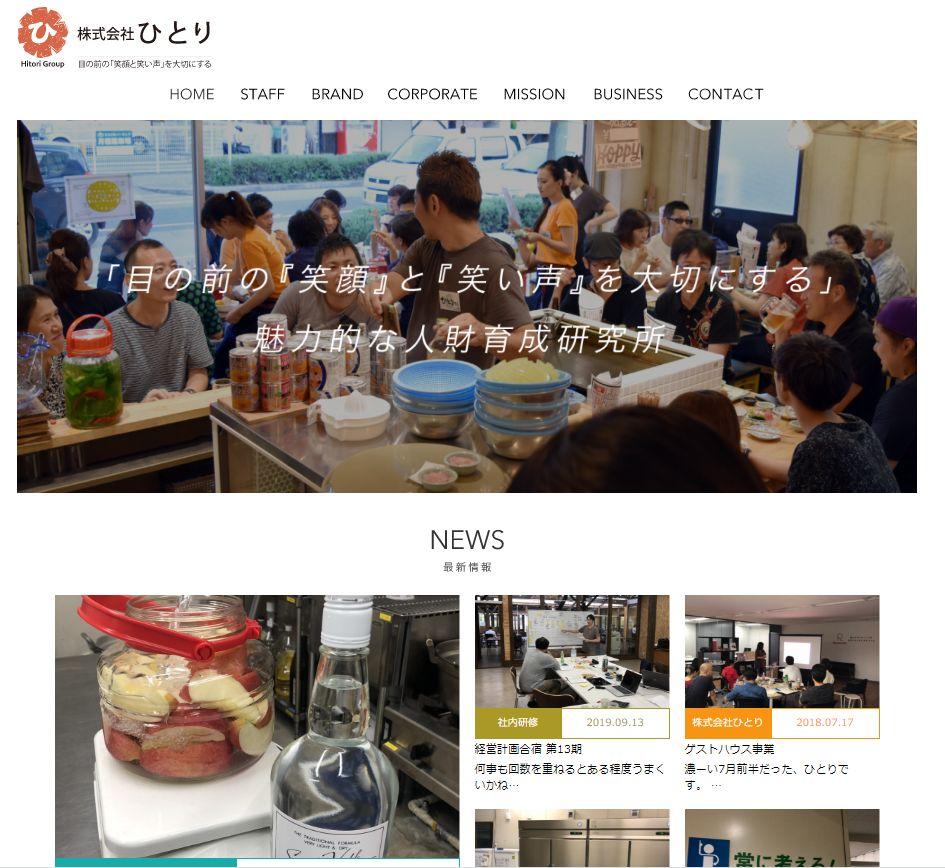 外食店舗プロデュース・運営 株式会社ひとり様 公式サイト /ブランドマネージャー キュレート制作事例