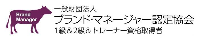 BM協会_1級&2級&トレーナー資格ロゴ