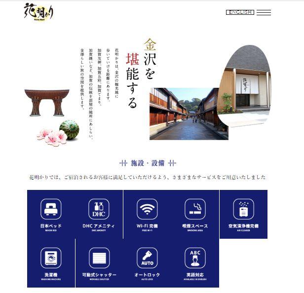 石川県金沢市 伝統を感じる宿 花あかり様 公式WEBサイト/ブランドマネージャー キュレート制作