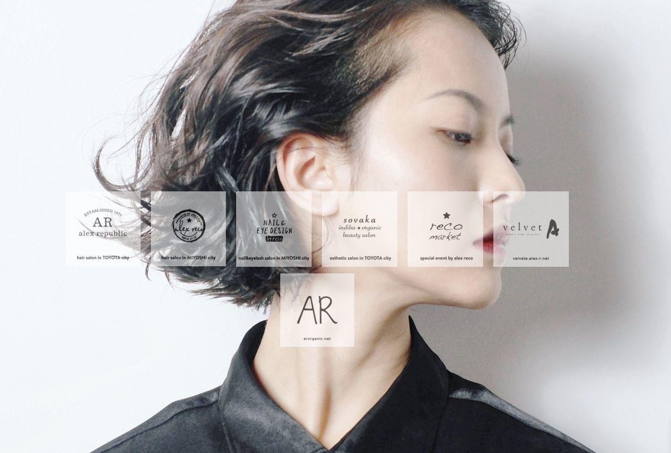 豊田市 みよし市 美容院 アレックスグループWebサイト構築 /ブランドマネージャー キュレート制作事例