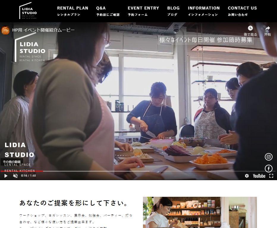 北名古屋市 レンタルフリースペース リディアスタジオ 公式サイト/ブランドマネージャー キュレート制作