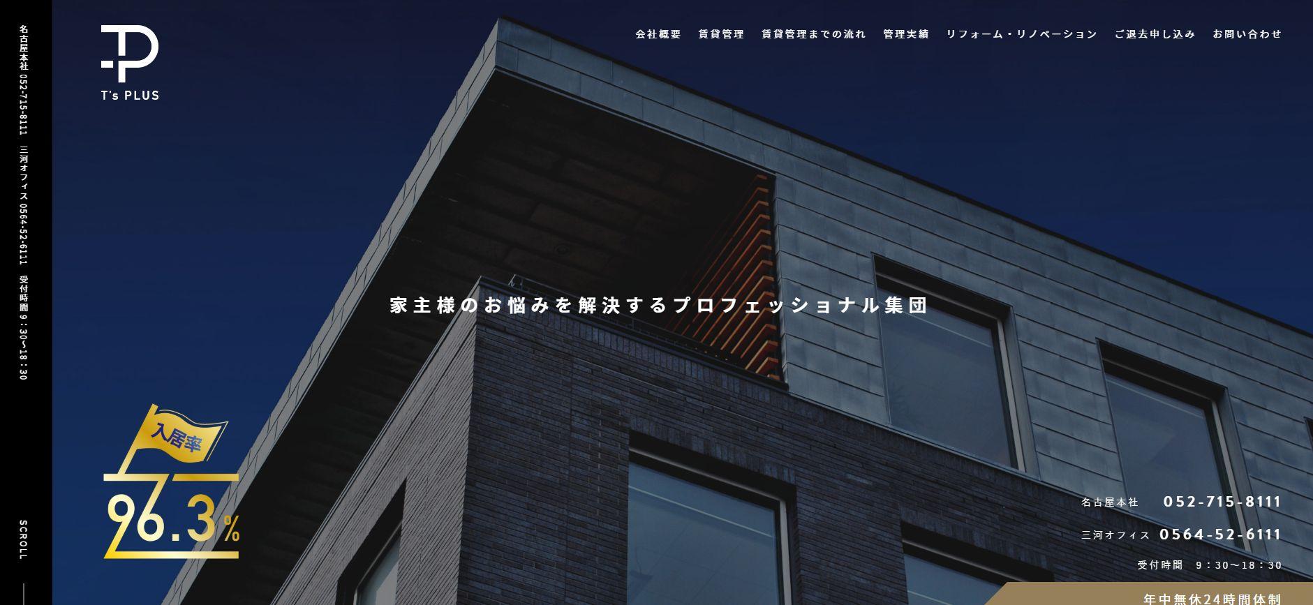 名古屋 アパート マンション 賃貸管理 株式会社T's plus 公式サイト/ブランドマネージャー キュレート制作