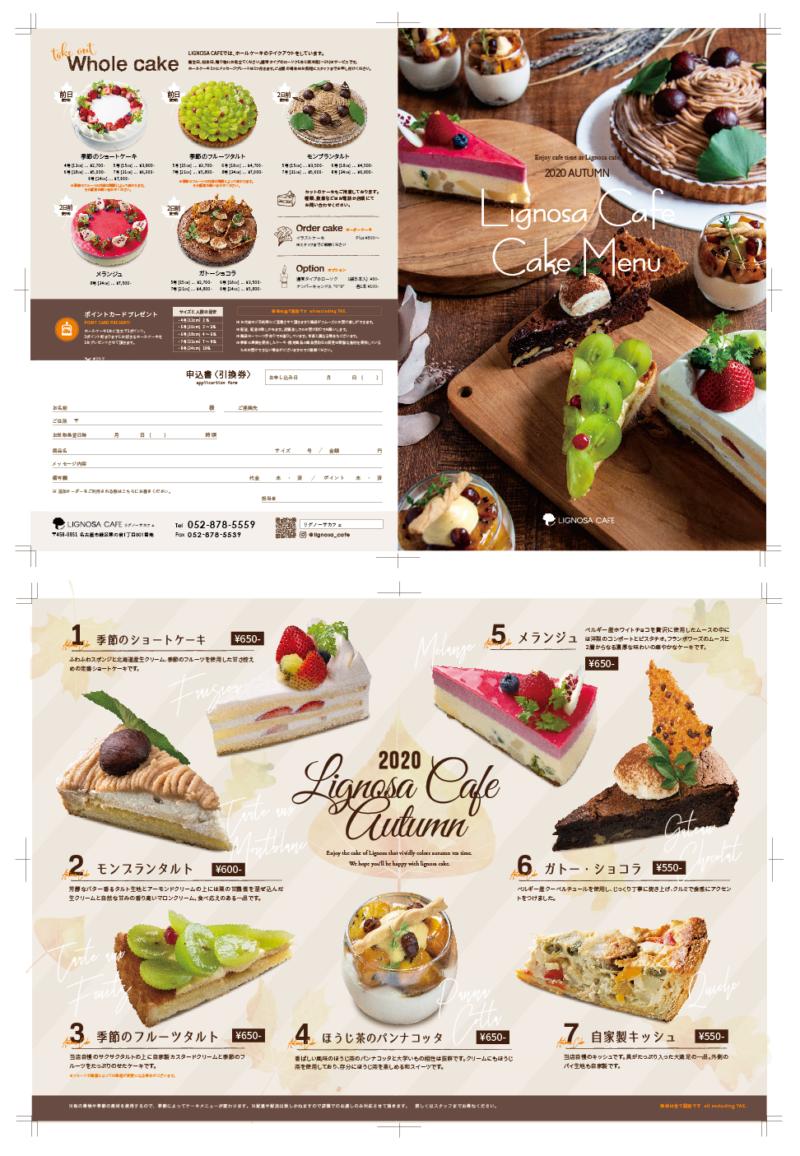 【制作事例】名古屋市 緑区 リグノーサカフェ ケーキチラシ /ブランドマネージャー キュレート制作