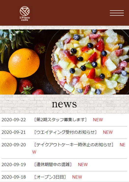 江南市カフェ 1Place cafe オフィシャルサイト/ブランドマネージャー キュレート制作