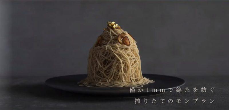 京都 モンブラン専門店 妙織 さをり 様 プロモーションムービー