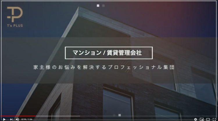 【動画 制作事例】 株式会社 T's Plus  プロモーションムービー制作