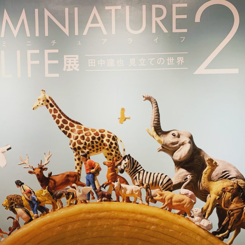 【レビュー】ミニチュア写真家 見立て作家 田中達也さん展覧会 ミニチュアライフ2最高でした!