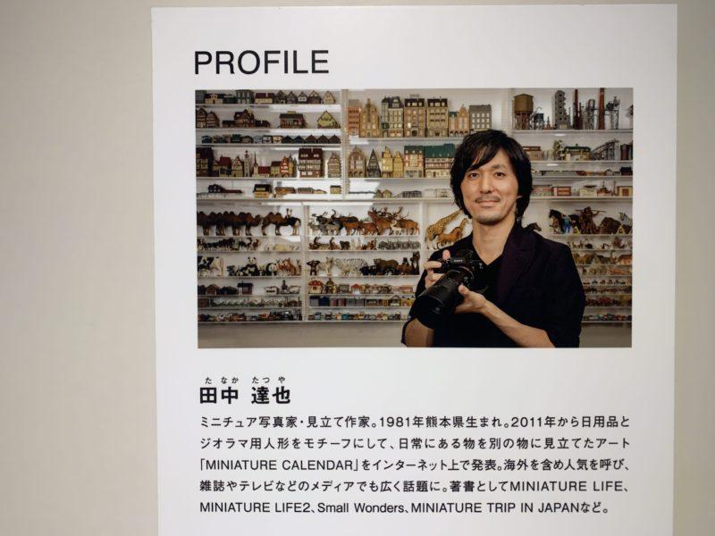 ブランドマネージャー キュレート コラム/ミニチュア写真家 見立て作家 田中達也さん展覧会 ミニチュアライフ2レビュー