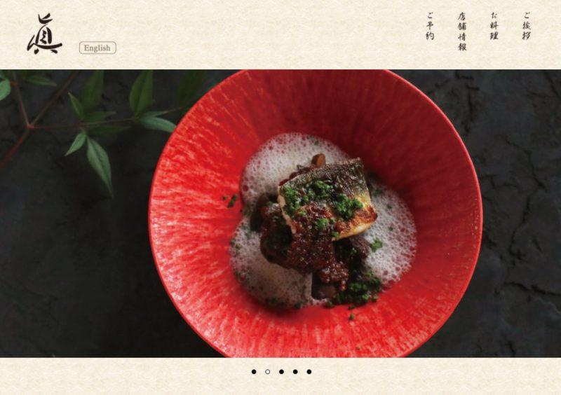 【制作事例】名駅 和食×イノベーティブフュージョン「眞-sin-」公式サイト構築