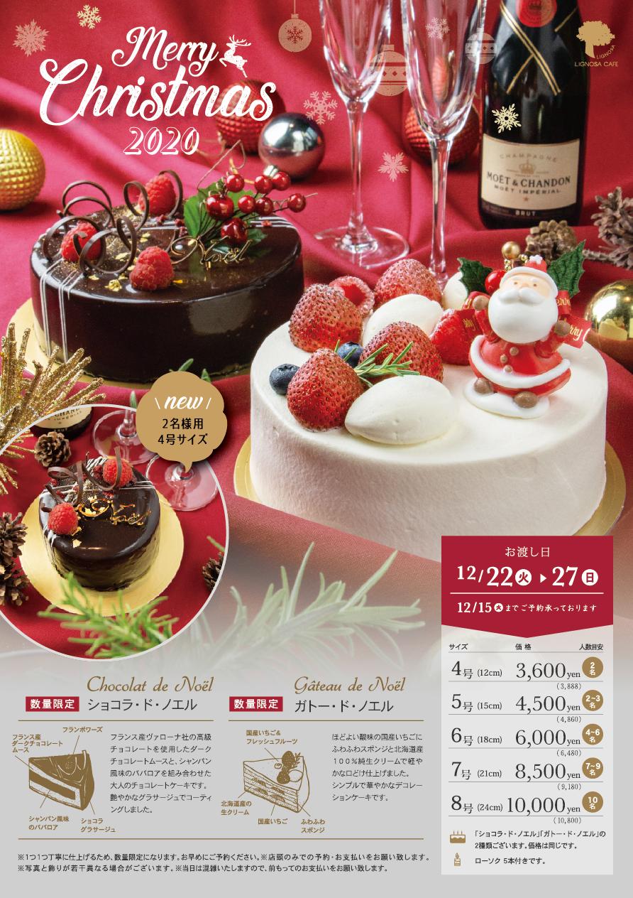 【制作事例】緑区 カフェ リグノーサカフェ クリスマスチラシ
