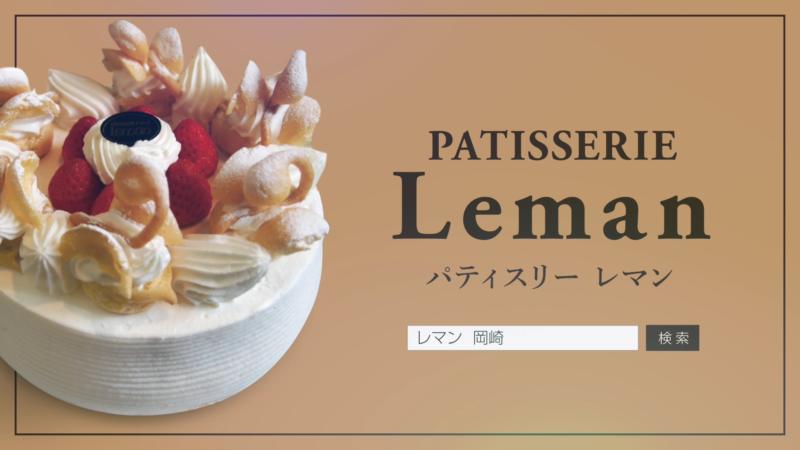 【制作事例】岡崎市 ケーキ デコレーションケーキ専門店 レマン プロモーションムービー