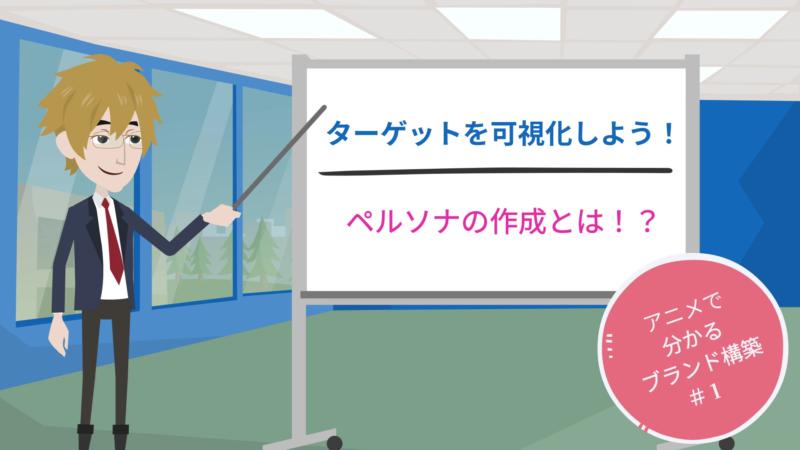 【アニメで分かるブランド構築】ターゲット選定/ペルソナ作成の必要性とは!?