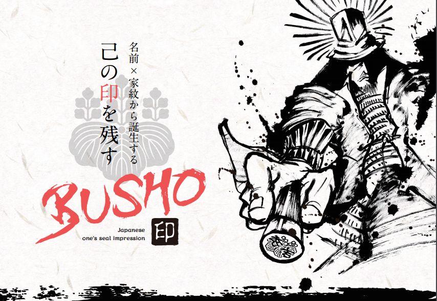 【制作事例】三重県 印鑑屋 原眞堂 武将印『BUSHO』プロモーションムービー