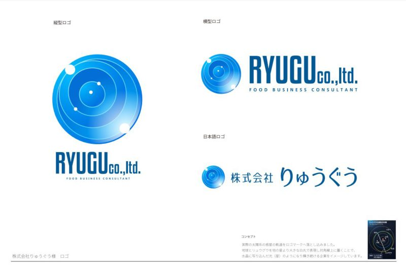 ブランドマネージャー キュレート コラム/【制作事例】株式会社りゅうぐう様ロゴデザイン