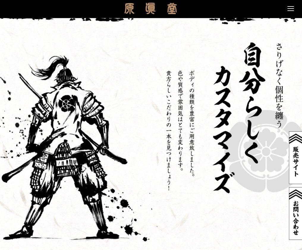 【制作事例】武将印 BUSHOオリジナル家紋印 LP