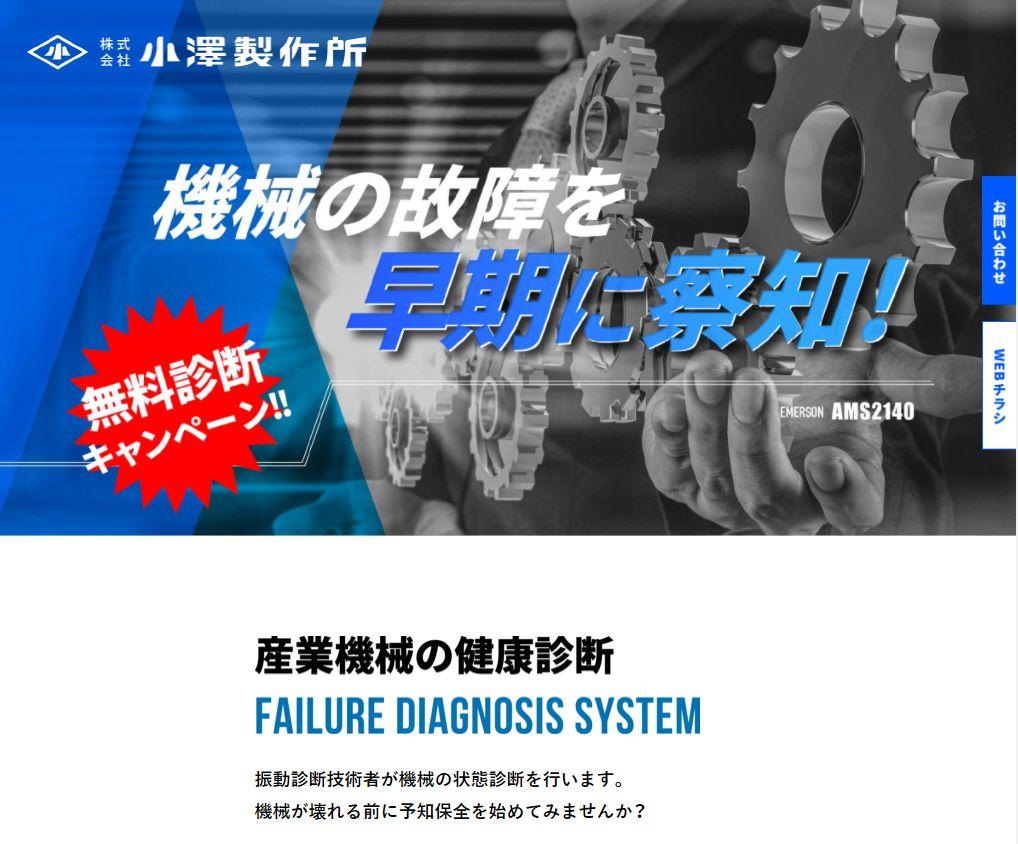 【制作事例】株式会社小澤製作所 産業機械の予知保全LPサイト