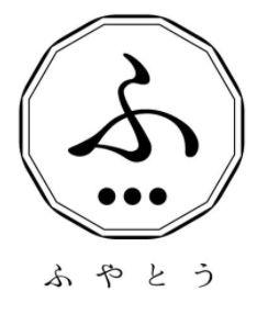 【制作事例】岡崎市 麸製造メーカー 株式会社 麸屋藤 ロゴデザイン