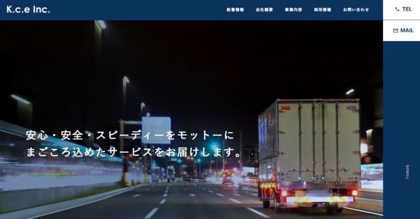 【制作事例】石川県 金沢市 K.c.e株式会社 Webサイト構築