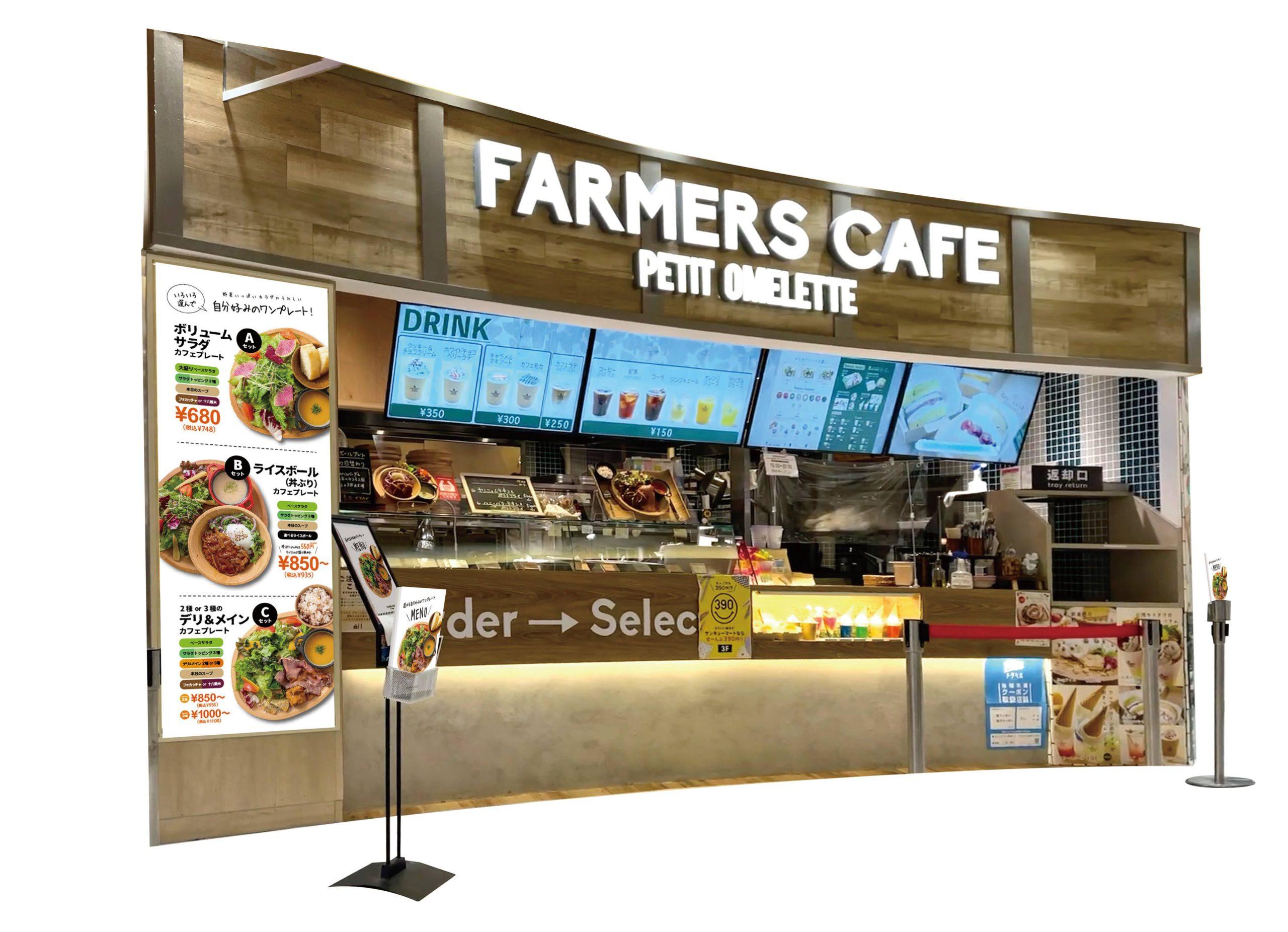 【制作事例】岡崎市イオン  FARMERS GARDEN Cafe オムレット 様 サインデザイン
