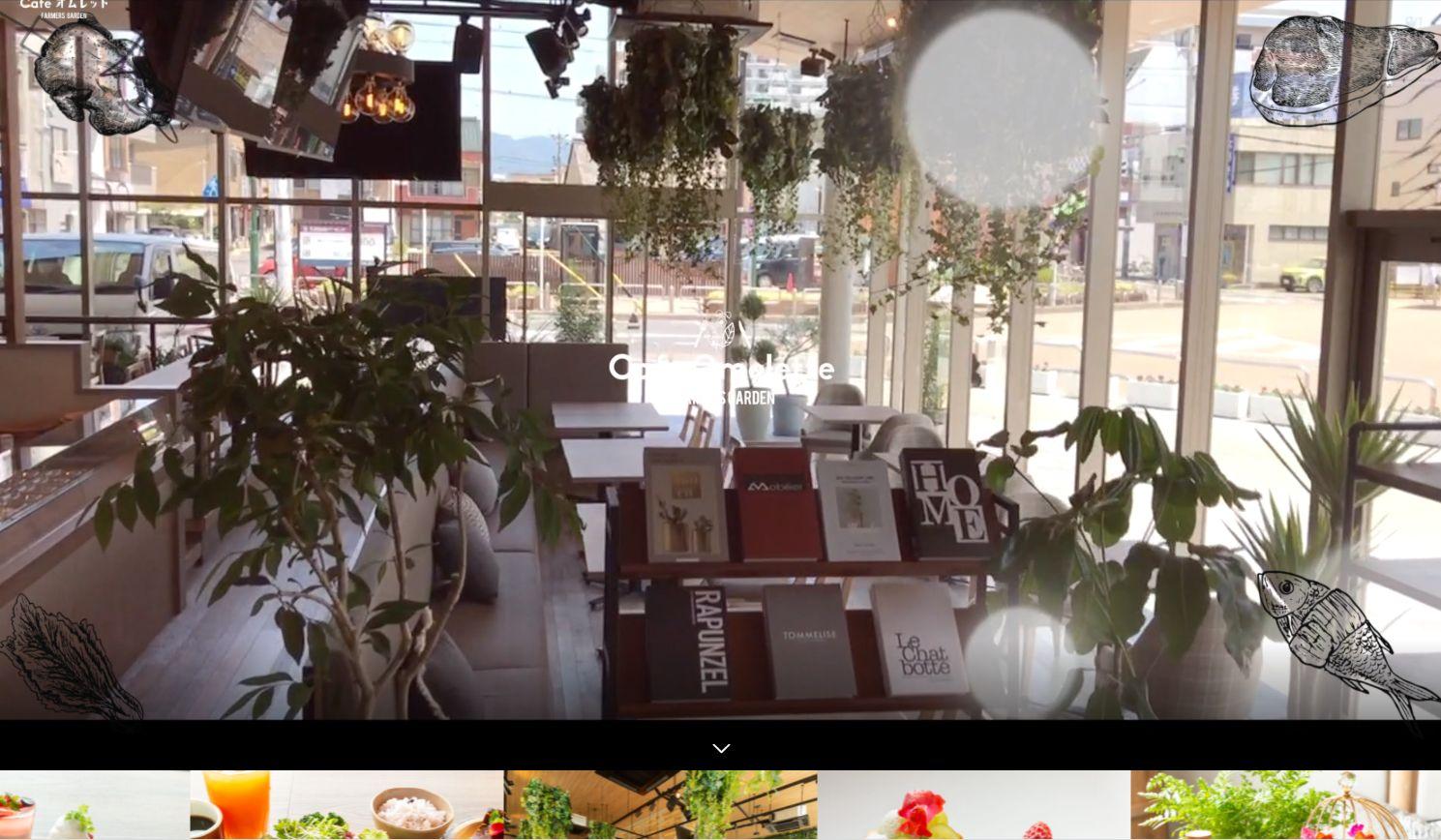 【制作事例】FARMERS GARDEN Cafe オムレット 公式サイト