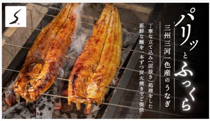 【クラファン事例】愛知名産 「一色産うなぎ」新鮮な鰻を食べられる鰻屋が会員を募集!